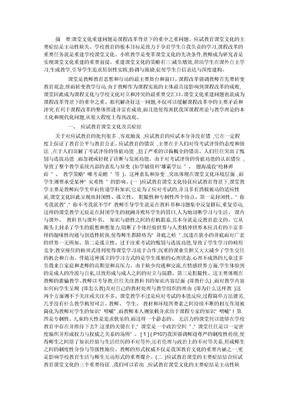 课程改革中的课堂文化重建问题.doc