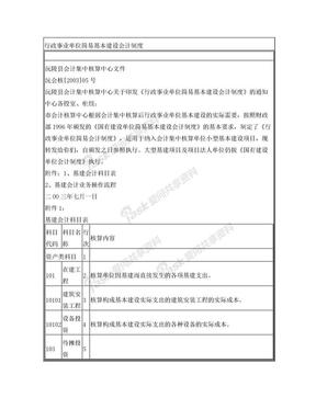 行政事业单位简易基本建设会计制度.doc