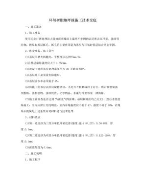 环氧树脂地坪漆施工技术交底.doc