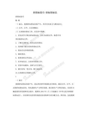 招投标技巧-招标投标法.doc