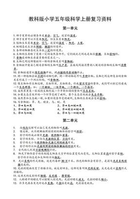 教科版小学五年级科学上册复习资料【精排】.doc