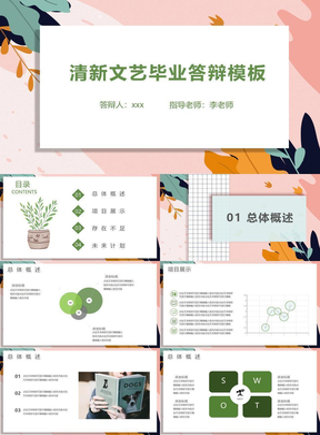 清新文艺毕业答辩模板.pptx