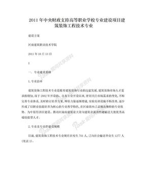 建筑装饰工程技术专业建设方案.doc