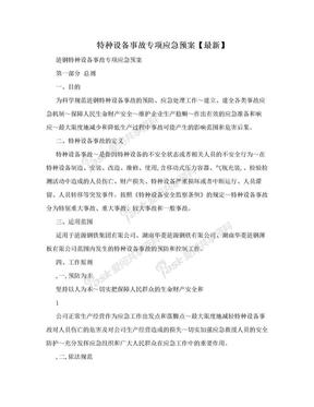 特种设备事故专项应急预案【最新】.doc