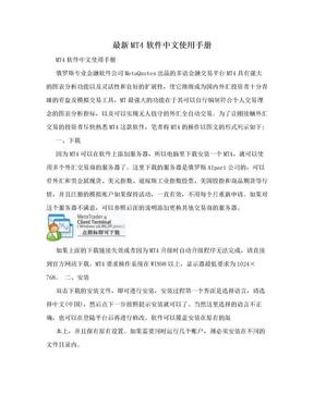 最新MT4软件中文使用手册.doc