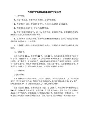 人教版小学五年级语文下册教学计划2015.docx