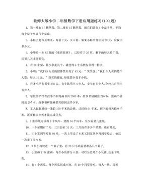 北师大版小学二年级数学下册应用题练习(100题).doc