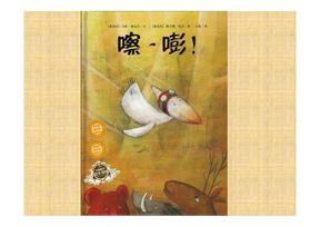 儿童绘本《嚓,嘭》.pdf