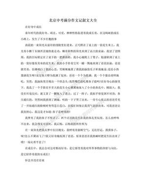 北京中考满分作文记叙文大全.doc