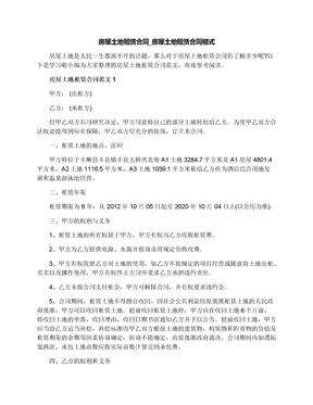 房屋土地租赁合同_房屋土地租赁合同格式.docx
