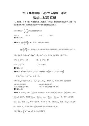2012年考研数学二真题及答案.doc