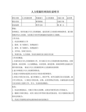 最完整的人力资源经理岗位说明书.doc