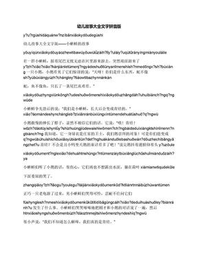 幼儿故事大全文字拼音版.docx