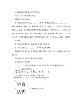 幼儿园大班拼音教案-声母教学设计 .doc