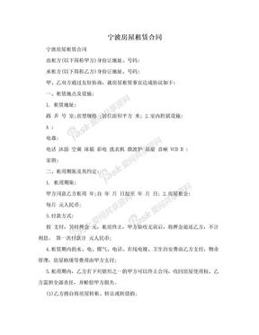 宁波房屋租赁合同.doc