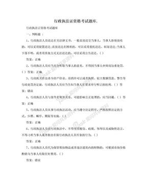 行政执法证资格考试题库..doc