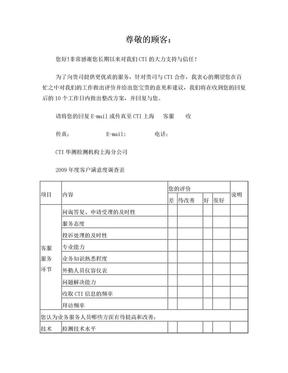 CTI 客户满意度调查.doc