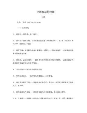 中国主要海运航线图.doc