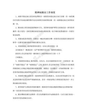 精神病随访工作制度.doc