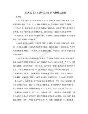 张其成《太乙金华宗旨》回光修炼法探秘.doc