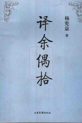 杨宪益:译余偶拾.pdf