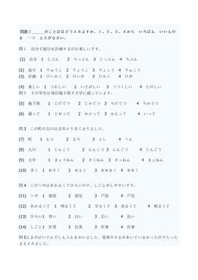 2011高中日语期末考试试题.doc