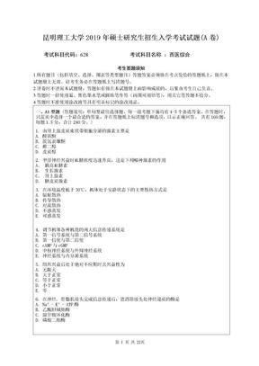 2019年昆明理工大学西医综合考研真题628.doc
