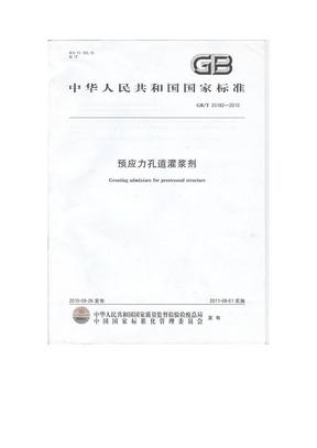 GB-T-25182-2010灌浆料.doc
