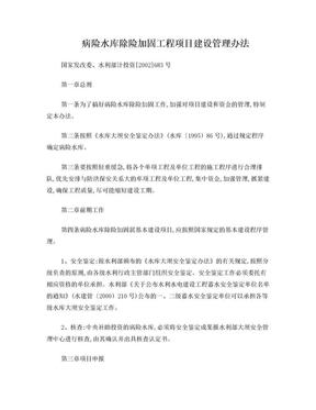 病险水库除险加固工程项目建设管理办法(国家发改委、水利部计投资[2002]683号).doc