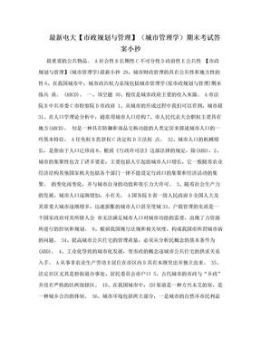 最新电大【市政规划与管理】(城市管理学)期末考试答案小抄.doc