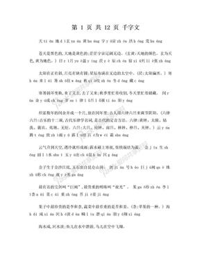 千字文拼音版全文附解释.doc