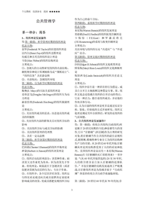 公共管理学-黎明版.doc
