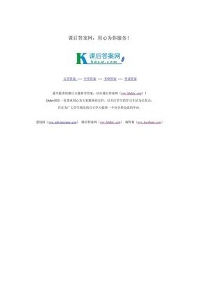 机械设计基础 第三版 (陈立德 著) 高等教育出版社--khdaw.pdf