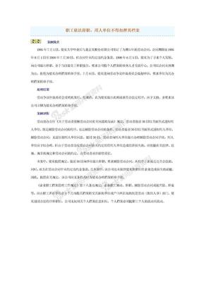 劳动法劳动合同法案例职工依法辞职.doc