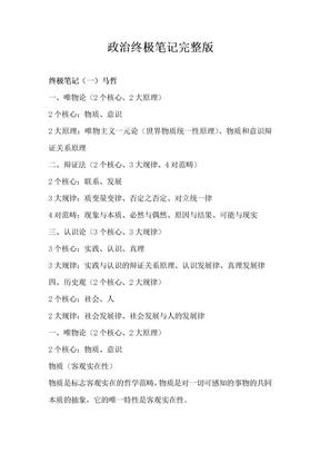 考研政治笔记(重点突出、脉络清晰).doc