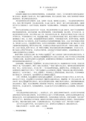古代史讲义.doc