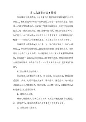 男人成富翁必备5特质.doc