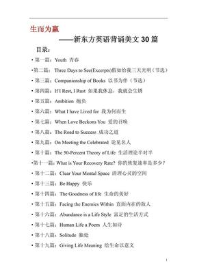 【英语美文】新东方美文背诵30篇Borntowin.pdf