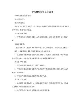 中药材质量保证协议书.doc