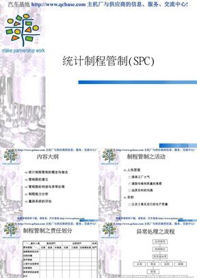 统计制程管制(SPC)PPT.ppt