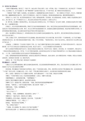 培养孩子好习惯60招.doc
