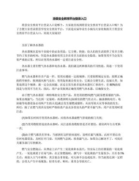 滑县安全教育平台登录入口.docx