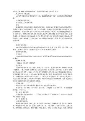 廣聯達造價軟件教程.doc