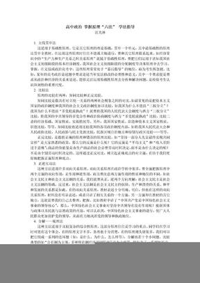 """高中政治 掌握原理""""六法"""" 学法指导.doc"""