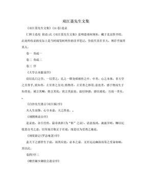 双江聂先生文集.doc