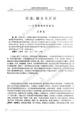 引进_融合与更新_王国维美学思想论.pdf
