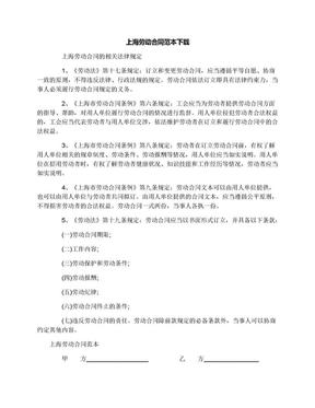 上海劳动合同范本下载.docx