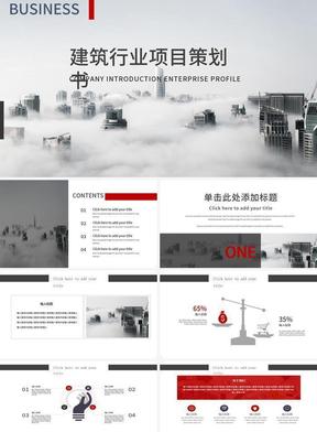 红黑大气商务策划PPT模板.pptx