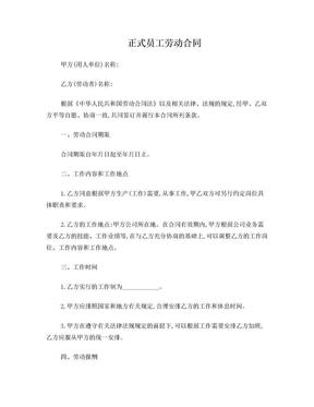 家具销售正式员工劳动合同.doc