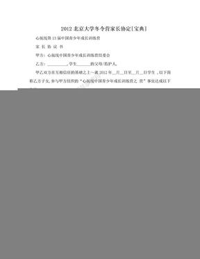 2012北京大学冬令营家长协定[宝典].doc